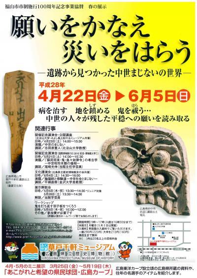 広島県立博物館「ふくやま草戸千軒ミュージアム」から お知らせ【願いをかなえ 災いをはらう】