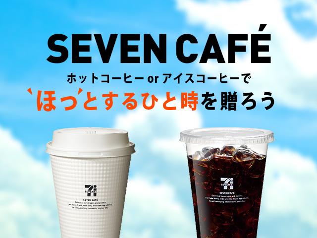 「セブンイレブン福山駅前店」からセブンカフェ無料でプレゼントキャンペーンのお知らせ
