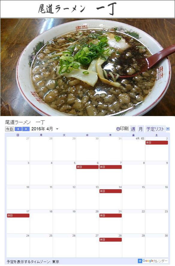 「尾道ラーメン 一丁」から4月の定休日のお知らせ