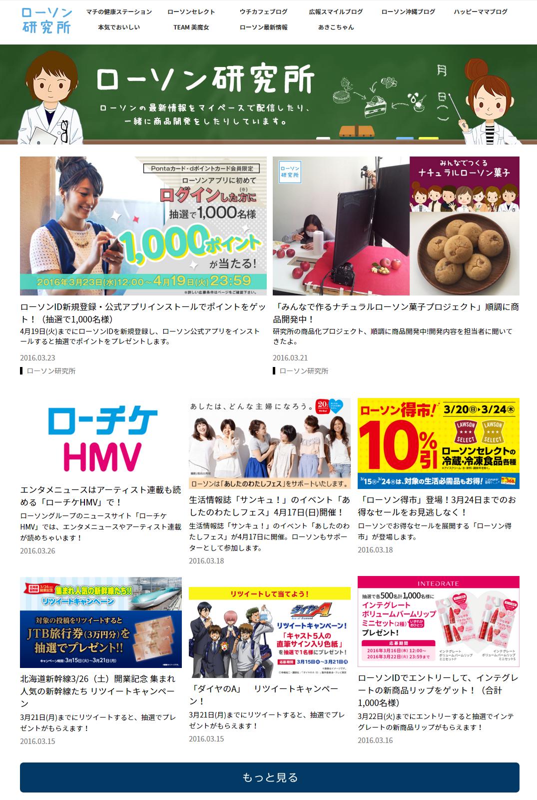 """「ローソン福山駅前店」からウェブサイト""""ローソン研究所""""のお知らせ"""