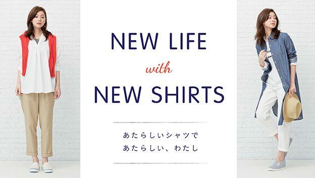 「リムふくやま」3can4onから【新作シャツ】 NEW LIFE with NEW SHIRTSのお知らせ