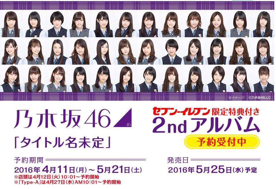 「セブンイレブン福山駅前店」から乃木坂46 特典付き2ndアルバム予約受付中!