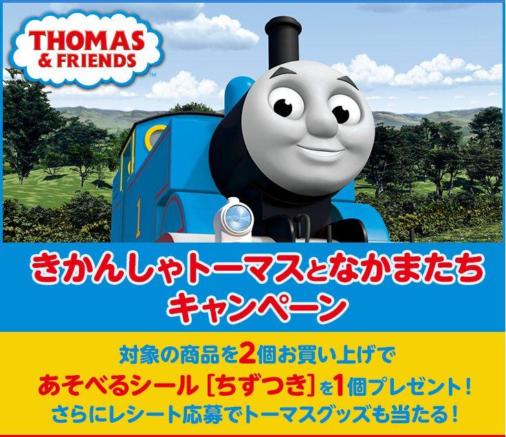 「ローソン福山駅前店」から、きかんしゃトーマスとなかまたちキャンペーンのお知らせ