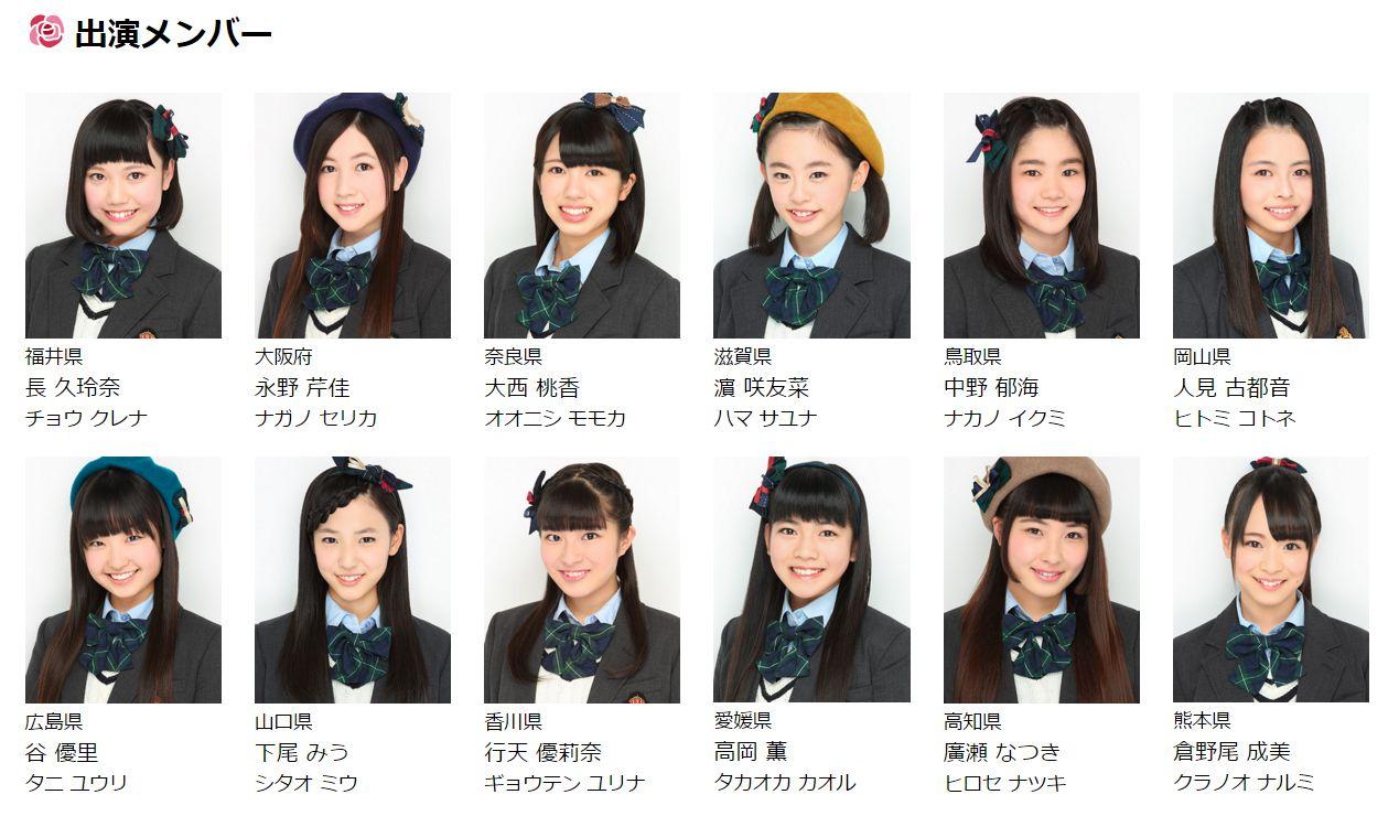 「ばら祭り2016」ローズコンサートのスペシャルゲスト「AKB48 Team8」出演メンバー決定!