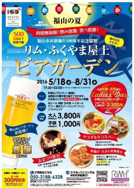 「リムふくやま」から屋上ビアガーデン開催のお知らせ 【5/18~8/31開催!】
