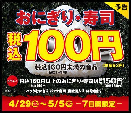 「セブンイレブン福山駅前店」から期間限定キャンペーンのお知らせ