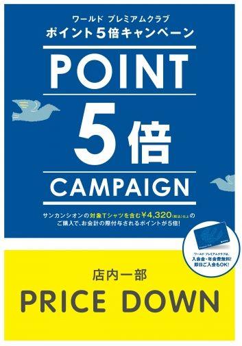 「リムふくやま」3can4on ゴールデンウィークスペシャルイベントのお知らせ