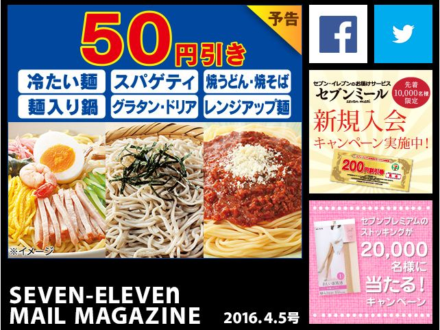 「セブンイレブン福山駅前店」から麺類50円引きのお知らせ