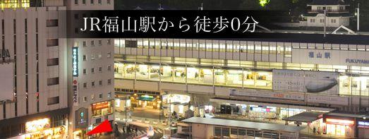 「福山と~ぶホテル」から ご朝食無料サービスプラン!!のお知らせ