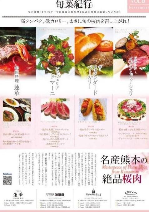 「ビストロ・メゾン・ドゥ・シェフ」から、旬菜紀行第6弾のお知らせ