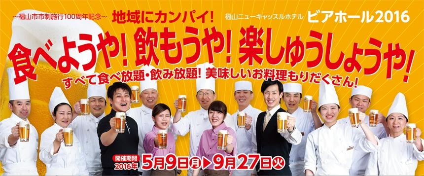 「福山ニューキャッスルホテル」から【夏恒例!】ビアホール2016 5月9日(月)オープン!のお知らせ