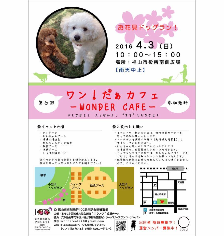 4月3日(日)ワン!だぁカフェ 開催!!