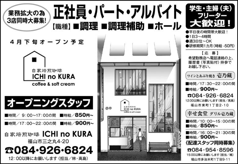 壱乃蔵カフェが4月下旬オープン