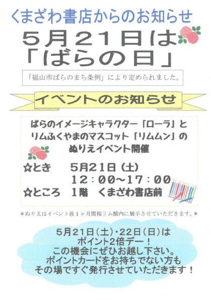 5/21 ばらの日 ローラちゃん&リムムンのぬりえイベント