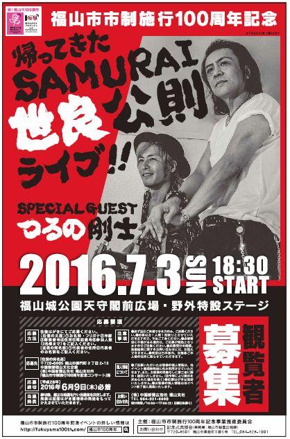 福山市市制施行100周年記念コンサート 「帰ってきたSAMURAI世良公則ライブ」開催!