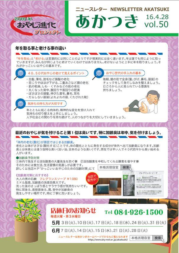 「あかつき」からニュースレター4月28日号のお知らせ