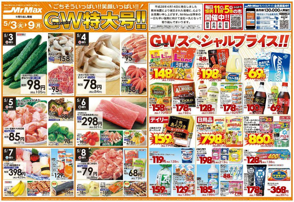 「リムふくやま」ミスターマックスからGWスペシャルセールのお知らせ(5月3~9日)