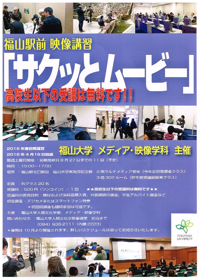 福山駅前映像講習「サクッとムービー」福山大学メディア・映像学科主催