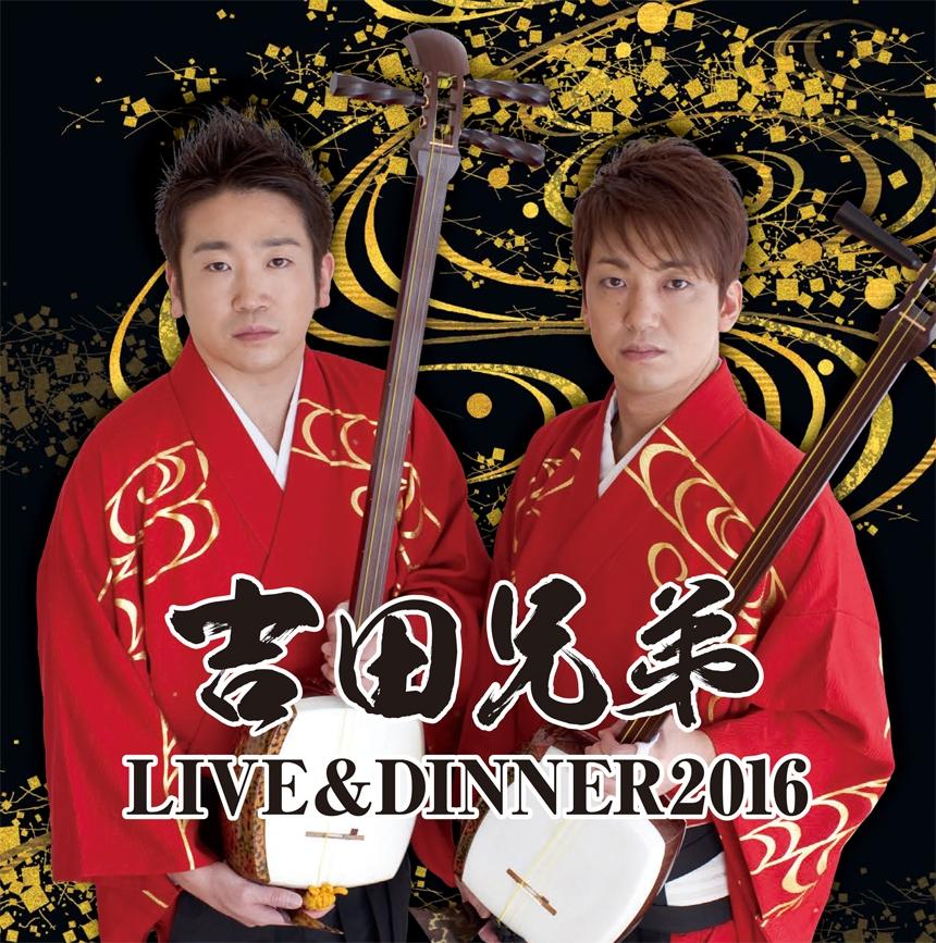 「ニューキャッスルホテル」から吉田兄弟 LIVE&DINNER 2016のお知らせ