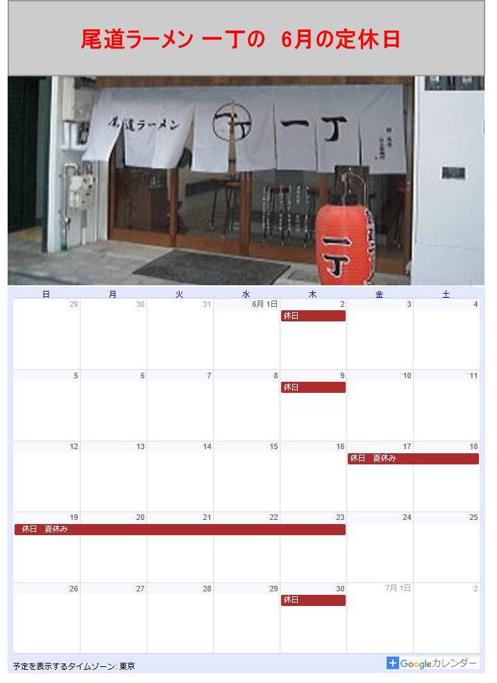 「尾道ラーメン 一丁」から6月の休日(夏休み)のお知らせ