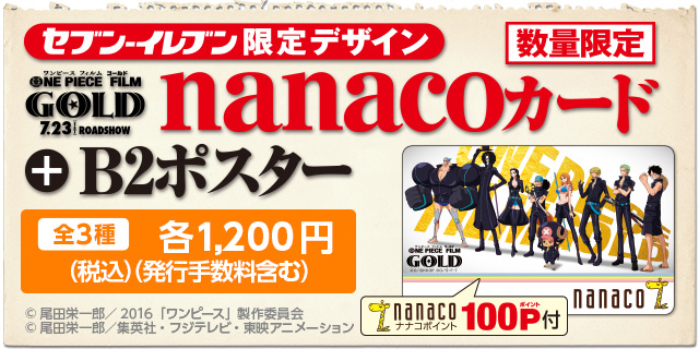 「セブンイレブン福山駅前店」から限定nanacoカード+B2ポスター発売のお知らせ