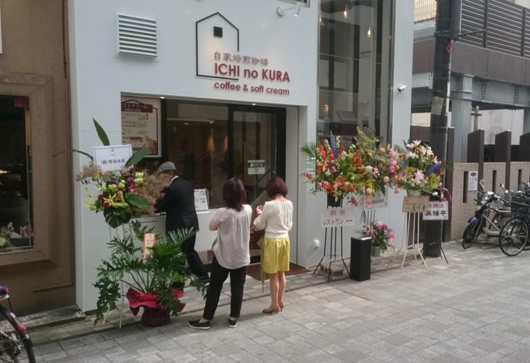 壱乃蔵カフェがオープン
