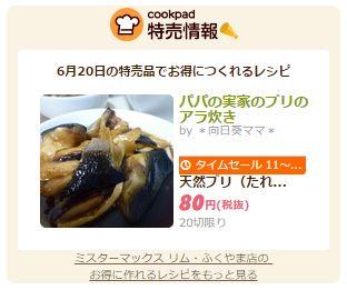 「リムふくやま」ミスターマックスから【レシピサイトcookpad】のお知らせ