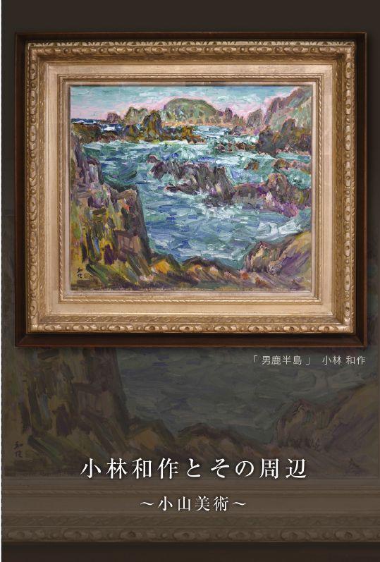 「小山美術」より 展示会「小林和作とその周辺」のご案内