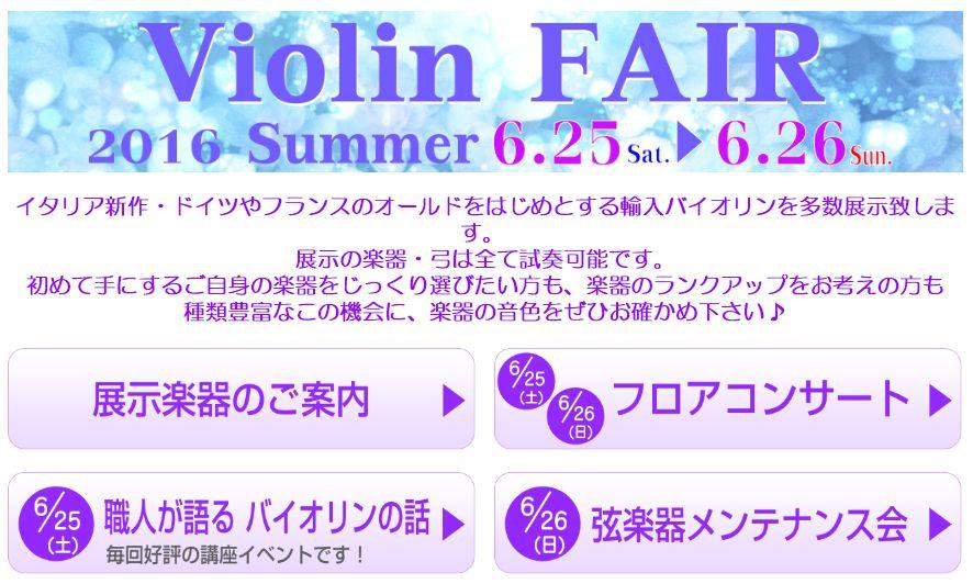 「スガナミ楽器」から2016夏のバイオリンフェアー【6.25(土)6.26(日)】開催のお知らせ