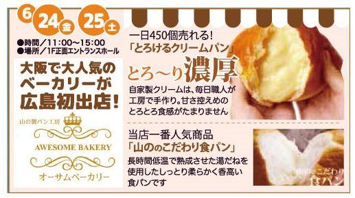 「リムふくやま」より、6/24(金)・6/25(土)オーサムベーカリー出店!のお知らせ