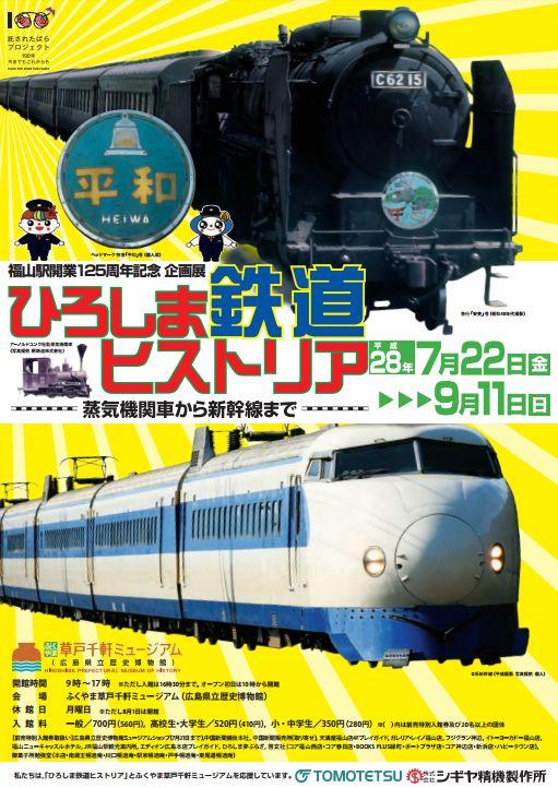 草戸千軒ミュージアムからお知らせ「ひろしま鉄道ヒストリア -蒸気機関車から新幹線まで-」