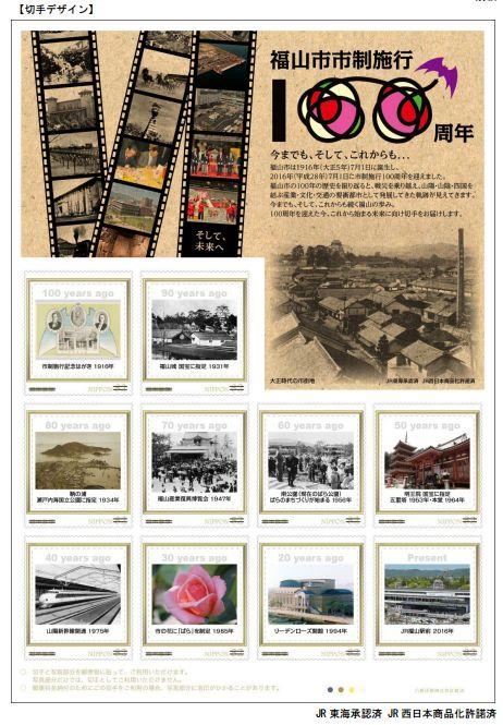 オリジナル フレーム切手「福山市市制施行100周年」の販売開始と贈呈式の開催