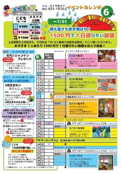 「リムふくやま」ギザギザ葉っぱ 6月イベントカレンダーのご案内