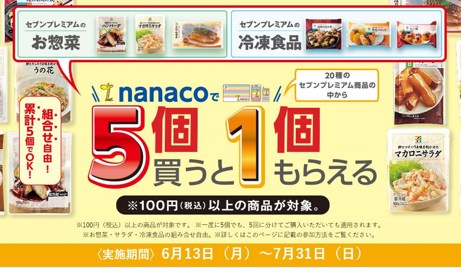 「セブンイレブン福山駅前店」からnanacoキャンペーンのお知らせ