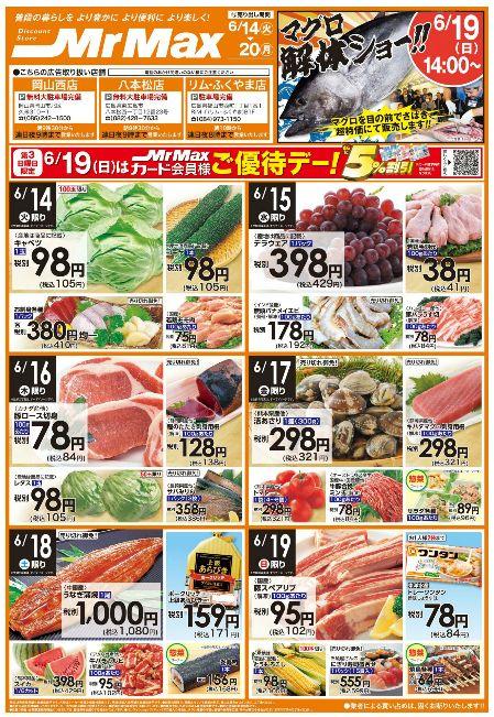 「リムふくやま」ミスターマックスよりお買い得品のお知らせ【6/14(火)~20(月)】