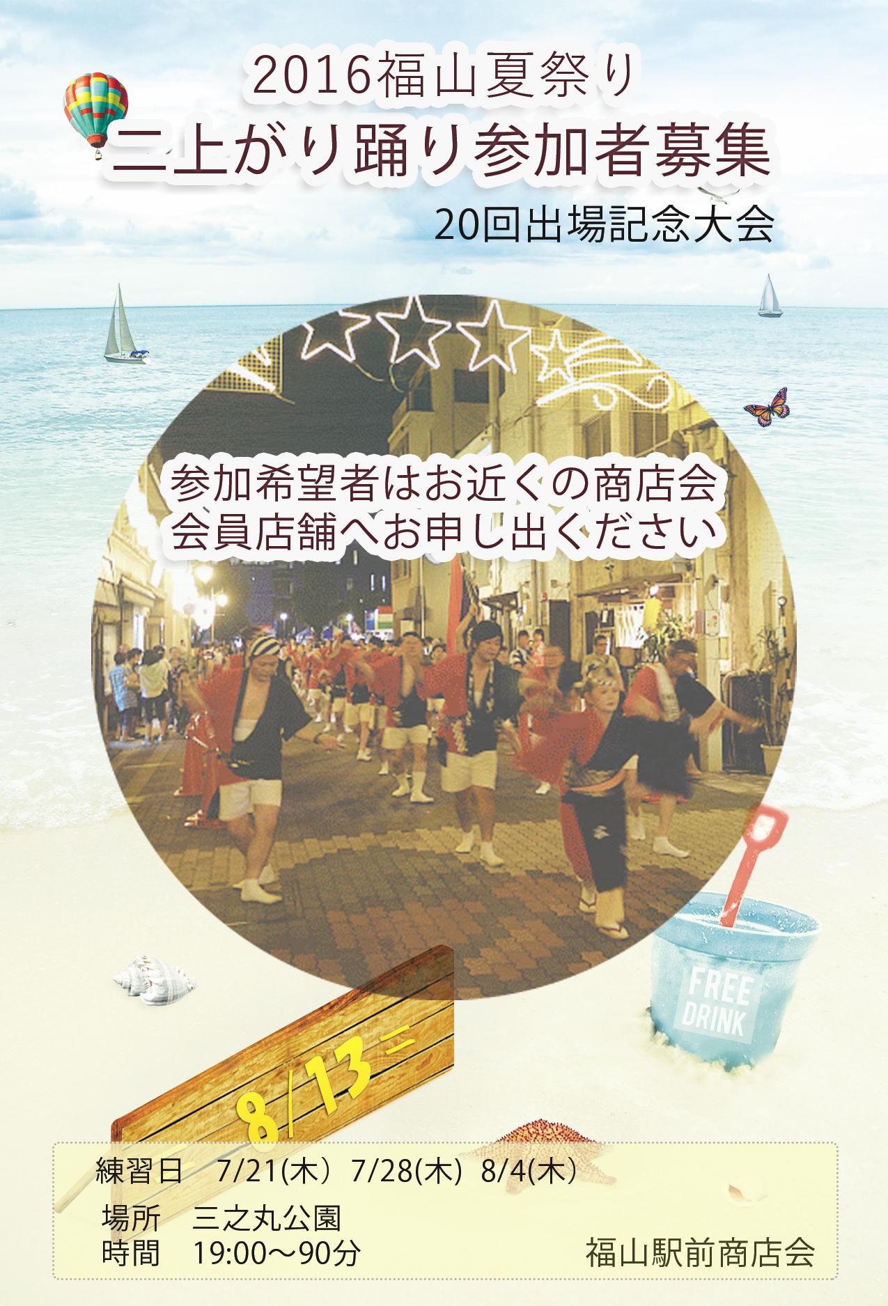 2016年福山祭り「二上がり踊り」への参加者募集!