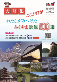 リムふくやまにて「ふくやま景観100選」パネル展開催!7月1日~7月10日