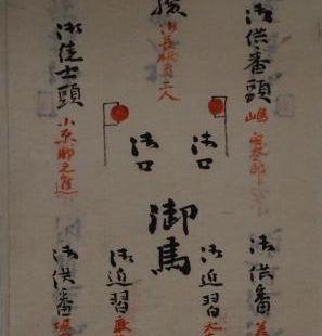 『星籠(せいろ)の海』で登場する古文書のモデル