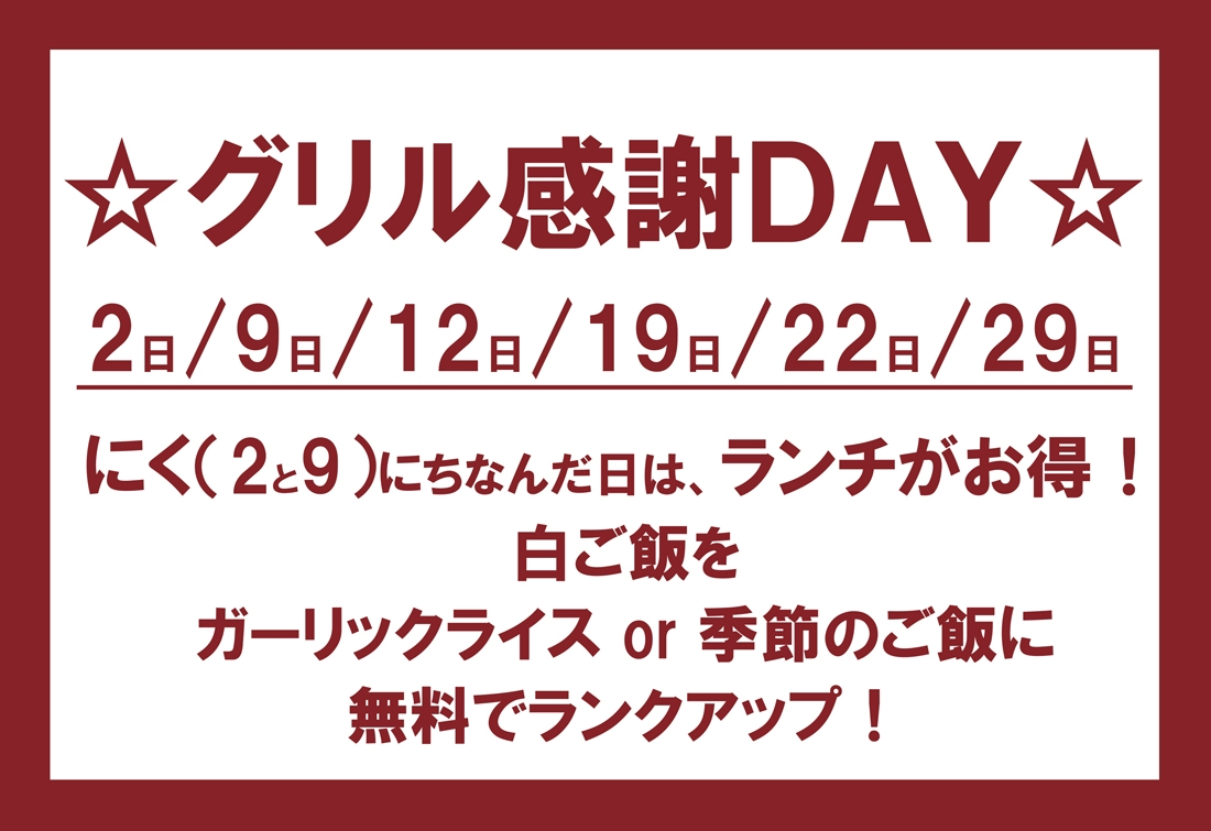 「福山ニューキャッスルホテル」から【グリル感謝DAY】のご案内