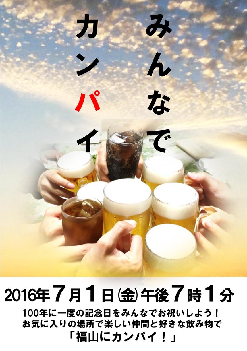 「福山ニューキャッスルホテル」から7月1日【みんなでカンパイ】イベントのお知らせ