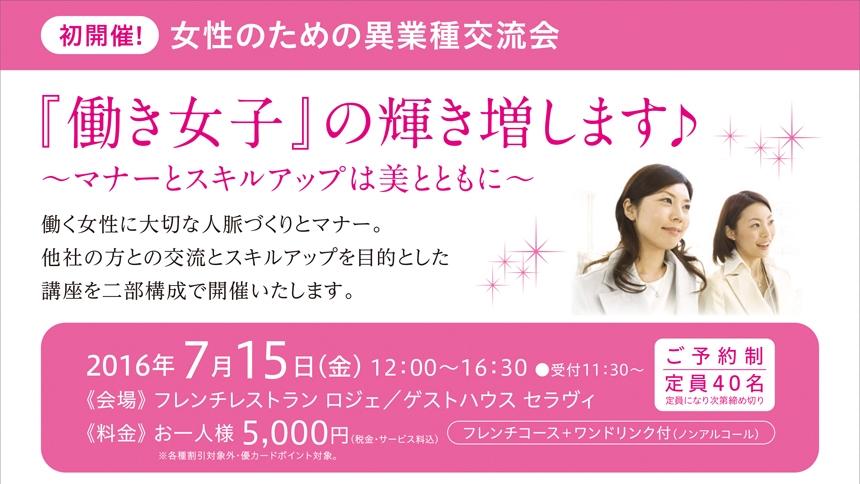 「福山ニューキャッスルホテル」から【初開催!女性のための異業種交流会】のご案内