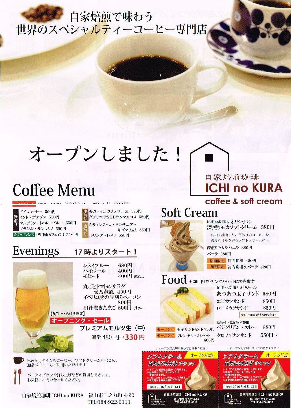「壱乃蔵カフェ」からオープン・セールのご案内