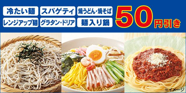 「セブンイレブン福山駅前店」から6月11日(土)~14日(火)麺類50円引きのお知らせ