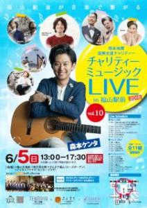 musiclive20160605vol10