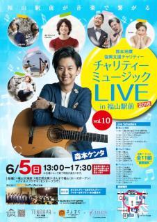チャリティーミュージックLIVE 2016 in 福山駅前 vol.10