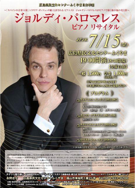 「スガナミ楽器」から創業140周年記念ジョルディ・パロマレス ピアノリサイタル開催のお知らせ