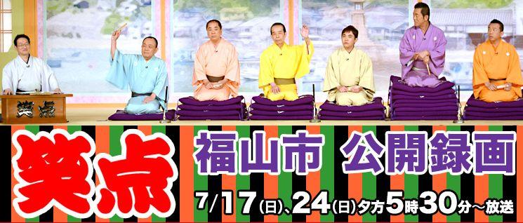 福山で公開収録された『笑点』が2回に渡って放送されます。7月17日・24日 17:30~
