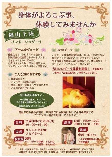 """「リムふくやま」から""""シロダーラ""""体験イベント開催のお知らせ"""