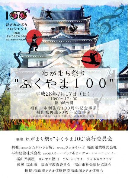 わがまち祭り わがまち100開催決定!7月17日(日)福山城公園