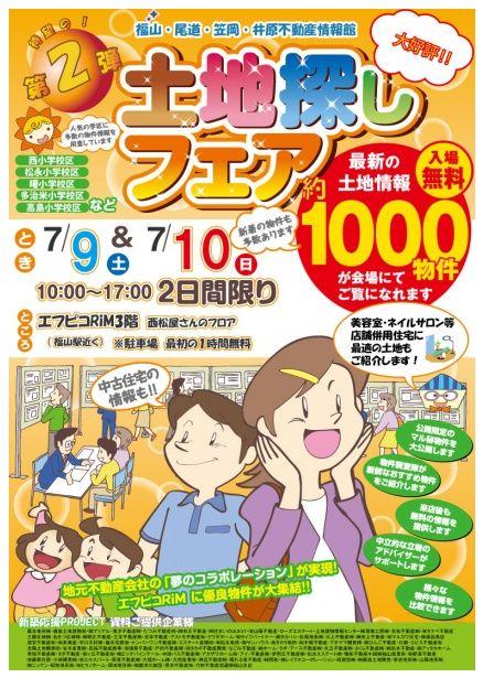 「リムふくやま」から土地探しフェア【7/9(土)・7/10(日)】開催のお知らせ